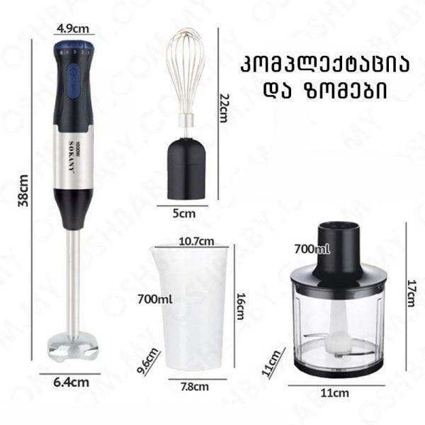 ბლენდერი კომპლექტი Sokany SK-1711-4